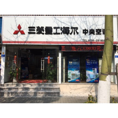 深圳市威菱暖通集成工程有限公司