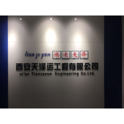 西安天泽运空调设备工程有限公司