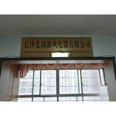 长沙艾尚新风电器有限公司