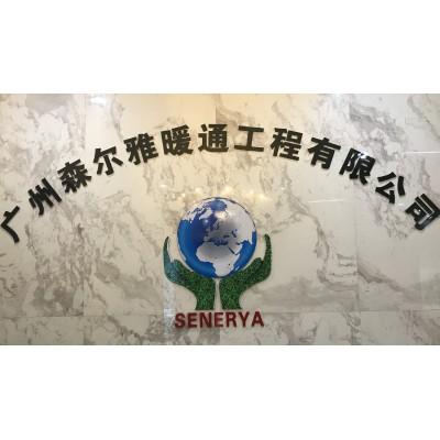 广州森尔雅暖通工程有限公司