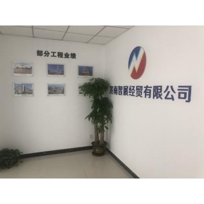 济南智展经贸有限公司